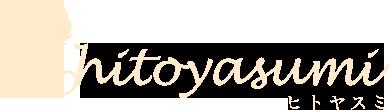 hitoyasumi 〜ヒトヤスミ〜
