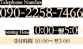 TEL:090-2258-7466 OPEN:TEL:12:00〜翌5:00